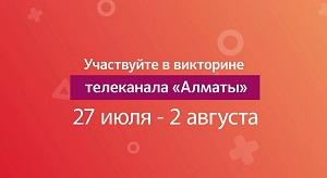 "Внимание, викторина на телеканале ""Алматы"""