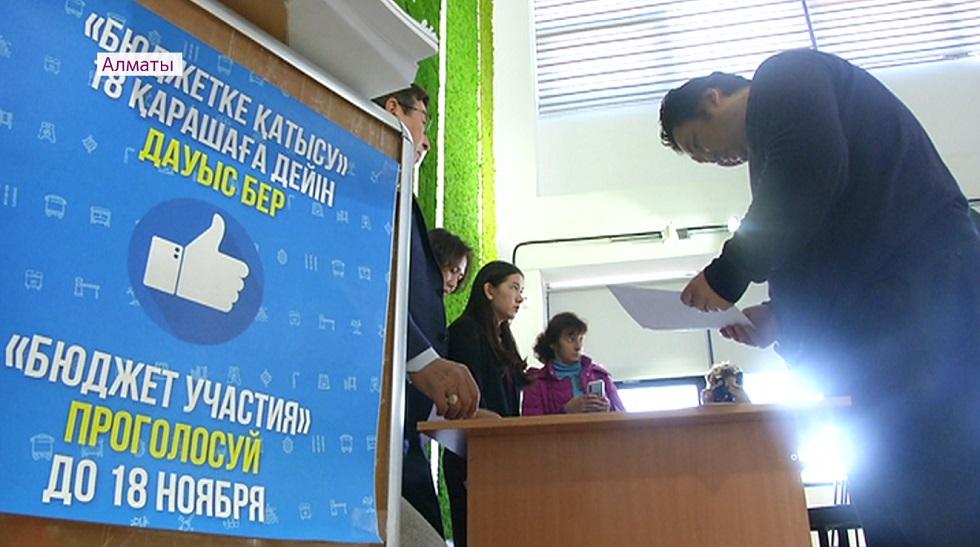Б. Сагинтаев призвал алматинцев активнее участвовать в проекте «Бюджет участия»
