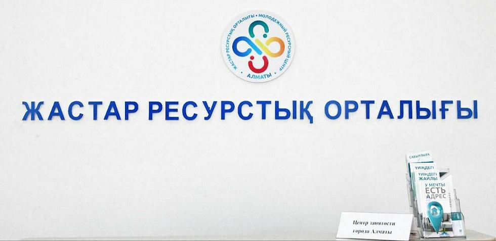 В Алматы начинают работу мобильные пункты по трудоустройству молодежи