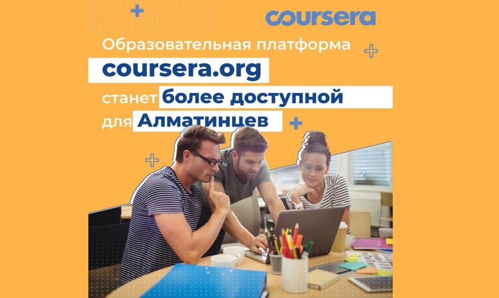 Бесплатные онлайн-курсы от ведущих университетов мира могут пройти алматинцы