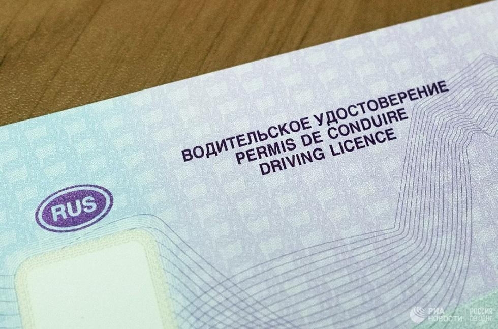 Незрячему автолюбителю выдали водительские права