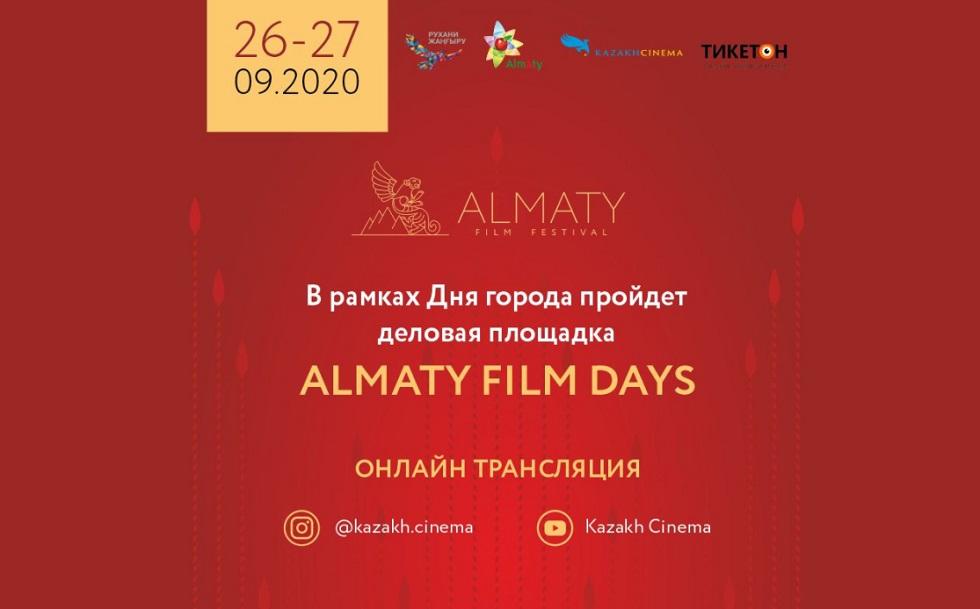 День города: в Алматы откроют деловую площадку Almaty Film Days
