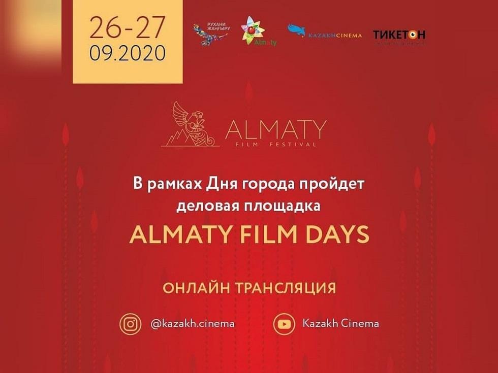 День города: в Алматы пройдет деловая площадка Almaty Film Days