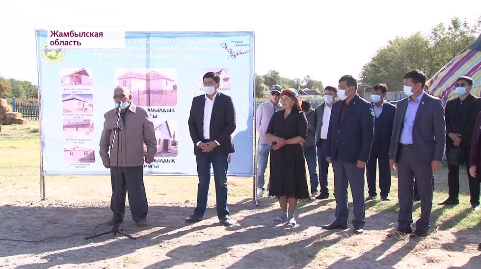 Жамбыл облысында асарлатып салынған 106 баспана мұқтаж әрі көпбалалы отбасыларға тегін берілді