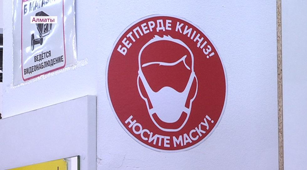 Как соблюдают масочный режим в Алматы