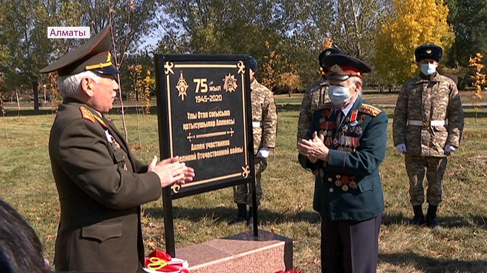 Аллею славы участников Великой Отечественной войны открыли в Алматы