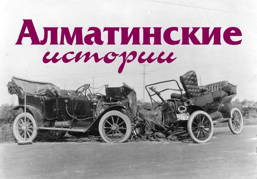 Алматинские истории: первая автоавария и первый казах, совершивший кругосветное путешествие