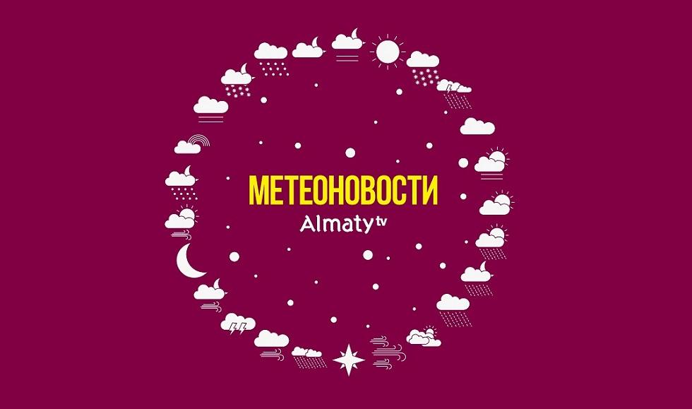 Метеоновости: контрасты погоды в Алматы и Казахстане 23 ноября