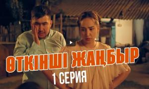 """Для тех, кто не успел: сериал """"Өткінші жаңбыр"""" можно посмотреть на YouTube"""