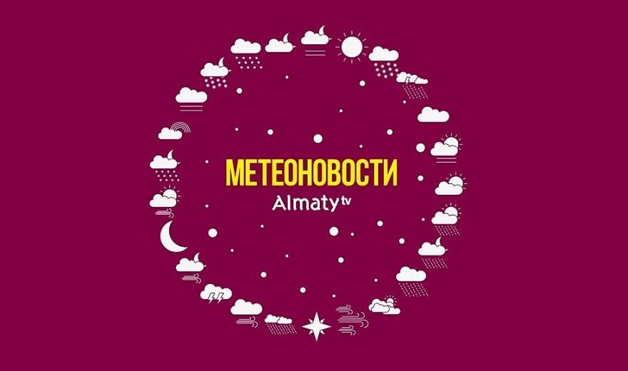 Метеоновости: контрасты погоды в Алматы и Казахстане 24 ноября