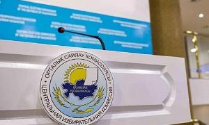 Проявите правовую грамотность и реализуйте свое избирательное право – ЦИК РК