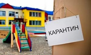Детский сад в Костанайской области закрыли на карантин