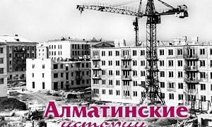 Алматинские истории: мистика на стройке и школа горных стрелков