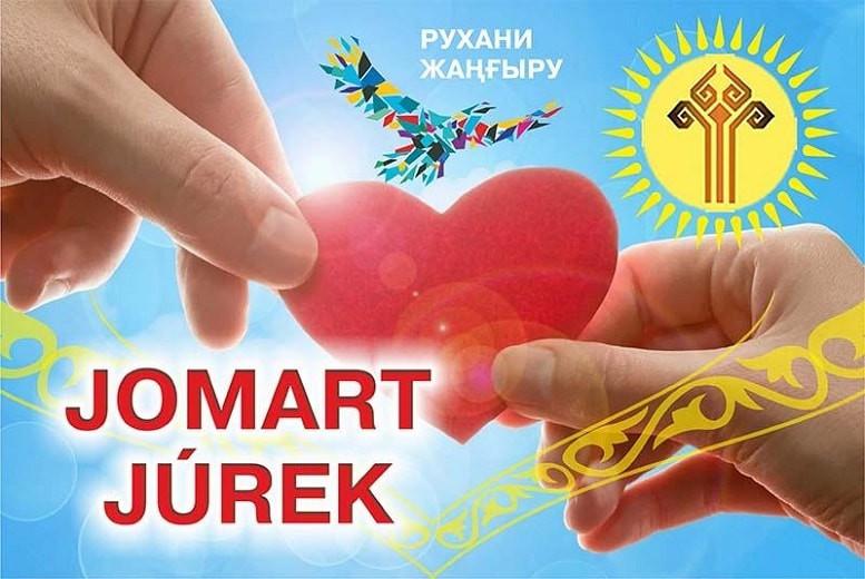 Лауреатов премии «Жомарт жүрек» чествовали в Алматы