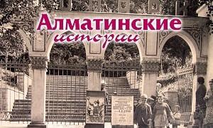 Алматинские истории: дети и волк, и легендарные школы мегаполиса