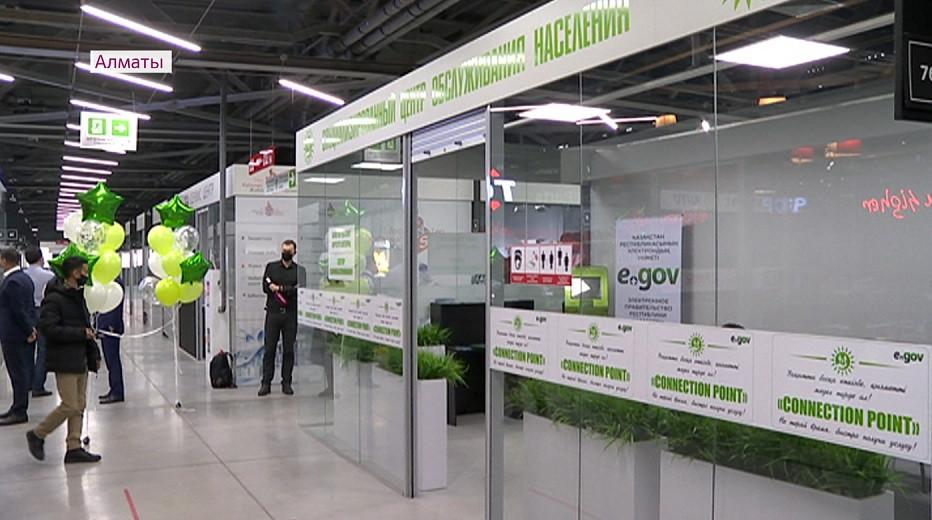 Госуслуги в торговом центре: количество филиалов ЦОН увеличивается в Алматы