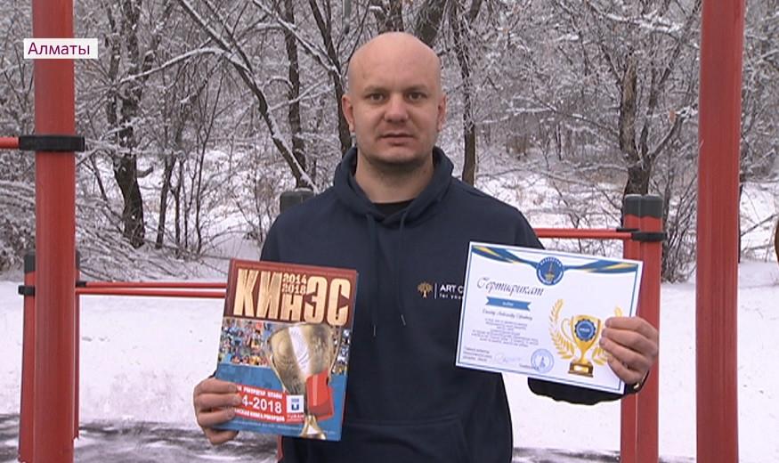 Алматинец побил рекорд Казахстана по экстремальному воркауту