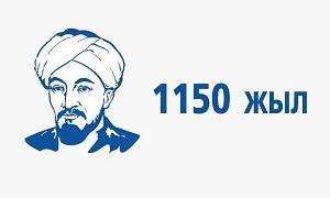 Сауд Арабиясында ұлы ойшыл Әл-Фарабидің 1150 жылдығына арналған халықаралық конференция өтті
