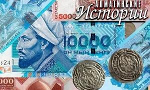 Алматинские истории: 1000-летие мегаполиса и первые монеты