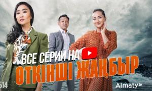 Өткінші жаңбыр: лучший сериал о женщинах можно посмотреть на YouTube