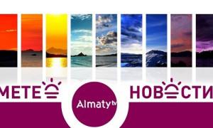 Метеоновости: контрасты погоды в Алматы и Казахстане 13 января
