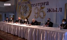 М. Әуезов атындағы Қазақ Ұлттық драма театрының 95-жылдығы тойланды