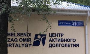 Свыше 300 тыс. пенсионеров охвачены услугами Центров активного долголетия в Алматы