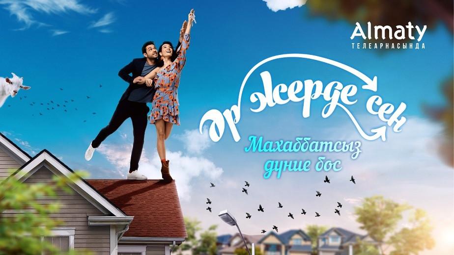 «Алматы» телеарнасы көрермендерін жаңа телехикаямен қуантты