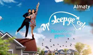 Новый сериал представит зрителям Almaty.tv