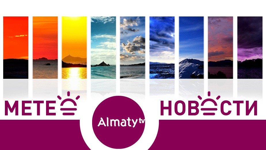 Метеоновости: контрасты погоды в Алматы и Казахстане 21 января