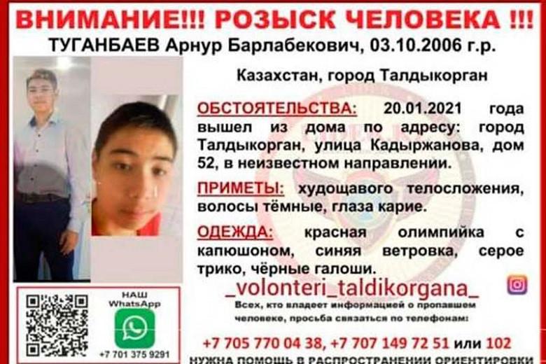 Подросток пропал без вести в Алматинской области
