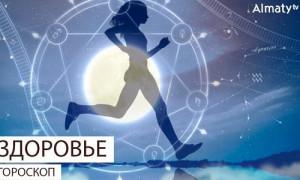 Что говорят звезды: гороскоп здоровья с 25 по 31 января 2021