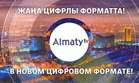 Almaty.tv переходит в новый цифровой формат