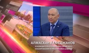 Алмасхан Ахмеджанов ответит на вопросы горожан в эфире Akimat LIVE