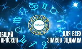 Что говорят звезды: гороскоп с 1 по 7 марта 2021