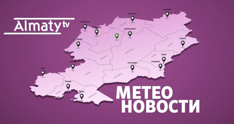 Метеоновости: контрасты погоды в Алматы и Казахстане 2 марта