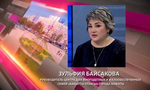 Зульфия Байсакова ответит на вопросы горожан в эфире Akimat LIVE