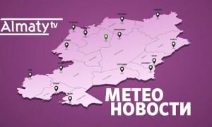 Метеоновости: контрасты погоды в Алматы и Казахстане 3 марта
