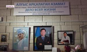 Спасенные жизни пациентов, 7000 операций: в Алматы почтили память известного хирурга Ивана Ли