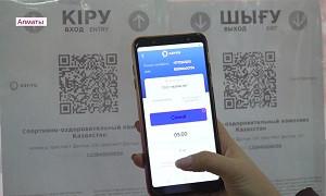 Приложение Ashyq активно используют на бизнес-объектах Алматы