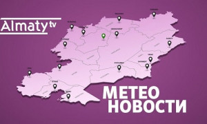 Метеоновости: контрасты погоды в Алматы и Казахстане 4 марта