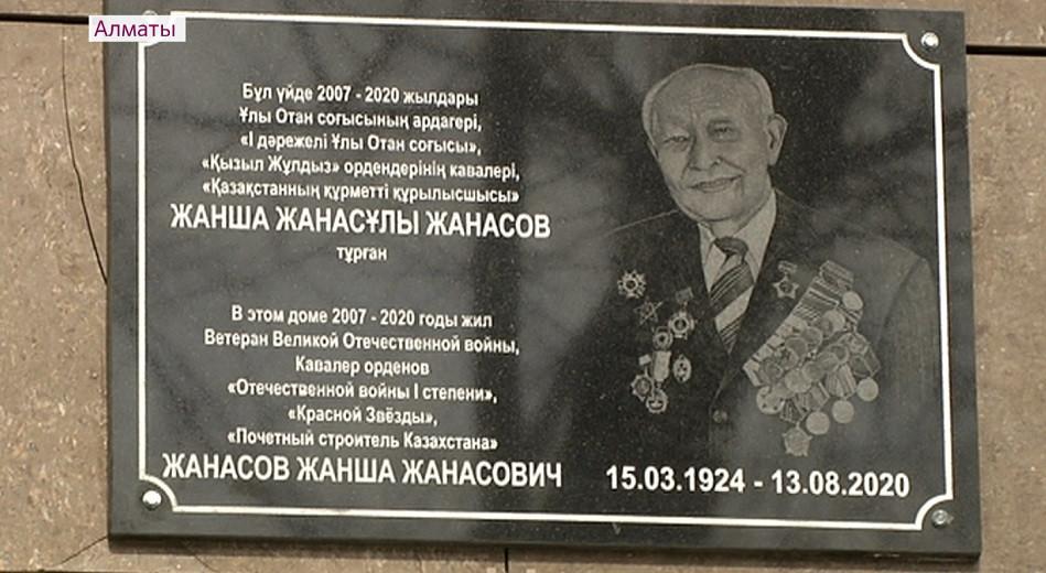 Ұлы Отан соғысының ардагері Жанша Жанасов тұрған үйге ескерткіш тақта орнатылды
