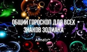 Что говорят звезды: гороскоп с 8 по 14 марта 2021