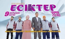 """""""Есіктер"""" телехикаясы І Трейлер"""