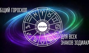 Что говорят звезды: гороскоп с 22 по 28 марта 2021