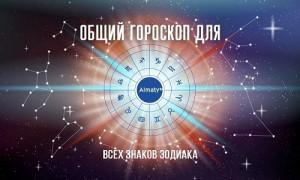 Что говорят звезды: гороскоп с 29 марта по 4 апреля 2021