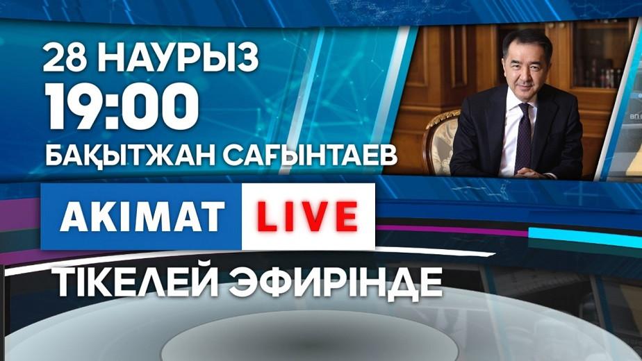 Алматыдағы эпидахуал: 28 наурызда Б. Сағынтаев қала тұрғындарының сұрақтарына жауап береді
