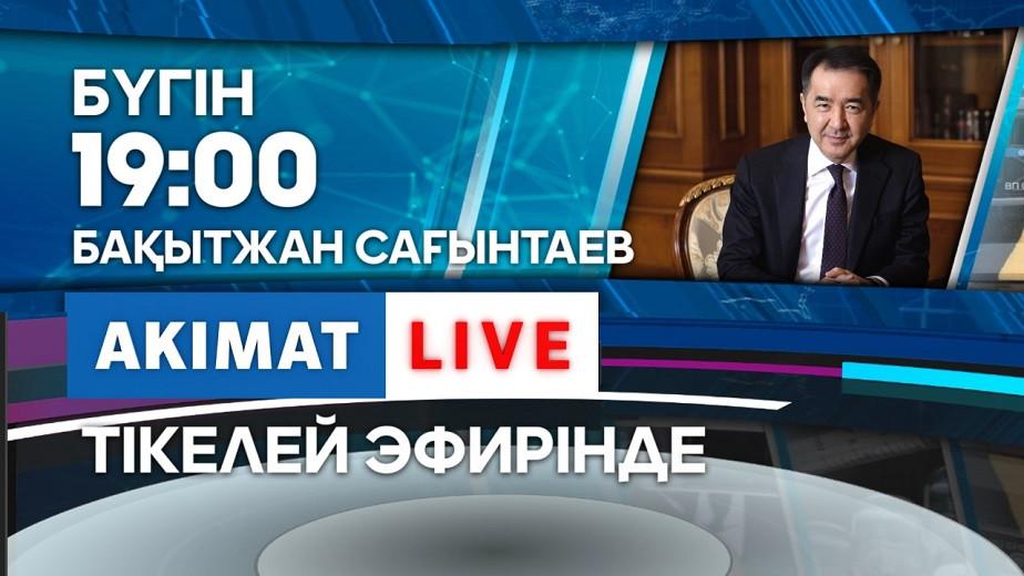 Алматыдағы эпидахуал:  Бүгін Б. Сағынтаев қала тұрғындарының сұрақтарына жауап береді
