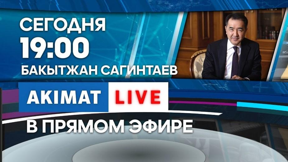 Эпидситуация в Алматы: сегодня в 19.00  Аким Алматы Бакытжан Сагинтаев ответит на вопросы горожан