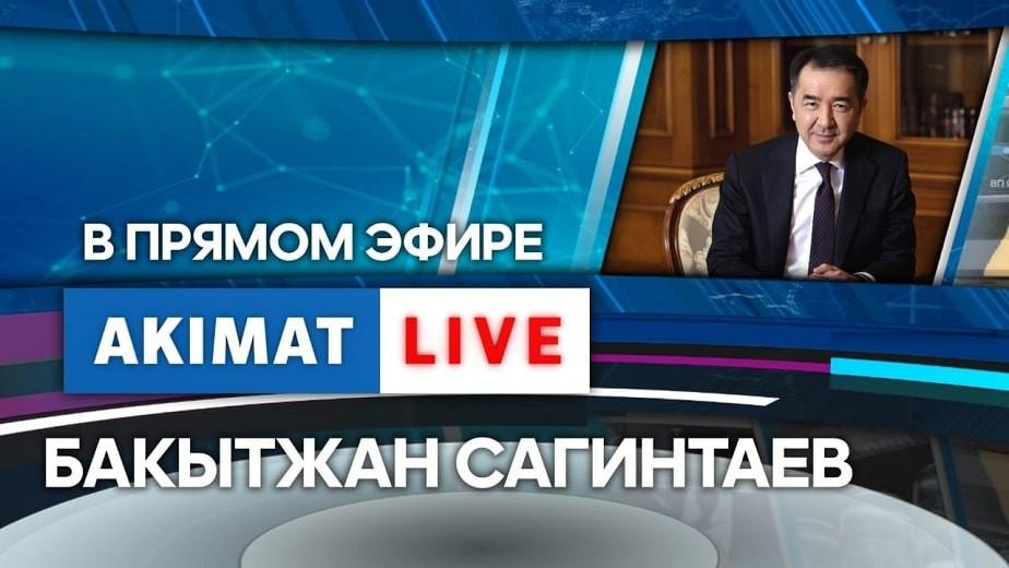 Эпидситуация в Алматы:  Аким Алматы Бакытжан Сагинтаев в прямом эфире программы Akimat LIVE ответил на вопросы горожан